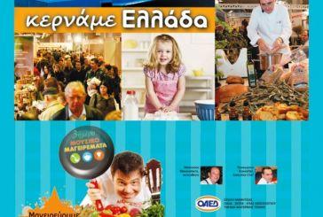 Το Φεστιβάλ «Κερνάμε Ελλάδα» στο Μεσολόγγι