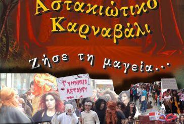 Kαρναβάλι 2013 στον Αστακό!