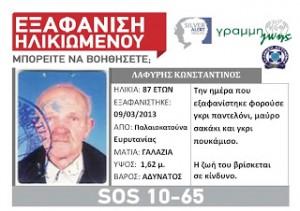 Νεκρός βρέθηκε ο 87χρονος που αναζητούνταν στην Ευρυτανία