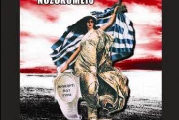 Η αφίσα των κινητοποιήσεων στο Μεσολόγγι