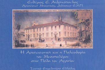 «Αρχιτεκτονική και Πολεοδομία του Μεσοπολέμου στο Αγρίνιο»