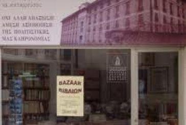 Το νέο ΔΣ στην Ιστορική-Αρχαιολογική Εταιρεία Δυτικής Ελλάδας