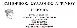 «Για τον διαχρονικό ρόλο του Εμπορικού Συλλόγου Αθηνών, μια φωνή απ' τα παλιά»