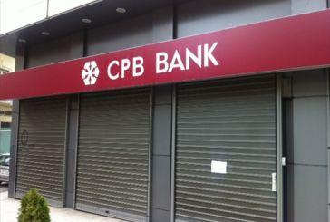 Kλειστές οι κυπριακές τράπεζες