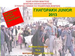 Ματαίωση της εκδήλωσης « Γληγοράκη Junior 2013»