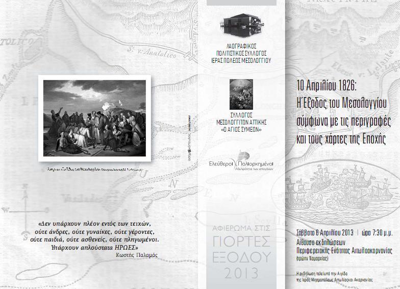 """""""Η Έξοδος του Μεσολογγίου σύμφωνα με τις περιγραφές και τους χάρτες της Εποχής"""""""