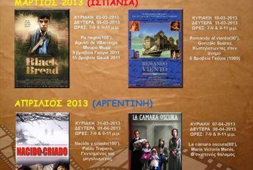 Mέρες ισπανόφωνου κινηματογράφου στο Μεσολόγγι