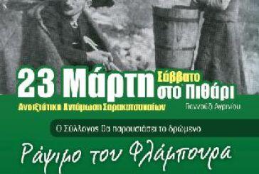 Xoρός Σαρακατσαναίων στις 23 Μάρτη