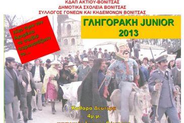 Το ΚΔΑΠ Ακτίου-Βόνιτσας παρουσιάζει τον…Γληγοράκη Junior