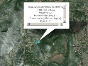 Ασθενής σεισμός σήμερα το πρωί, κοντά στα Βλυζιανά!
