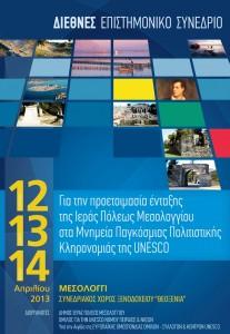 Διεθνές Συνέδριο στο Μεσολόγγι
