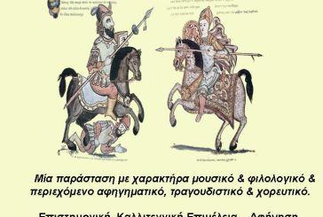«Ο Ερωτόκριτος της ιστορίας και των παραδόσεων»