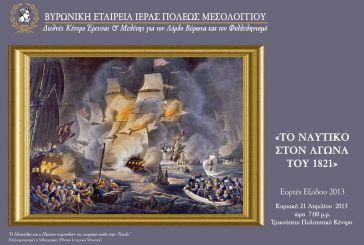 """Έκθεση για """"το Ναυτικό στον αγώνα του 1821"""""""