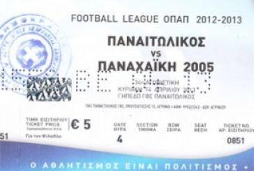 Τα εισιτήρια με Παναχαική