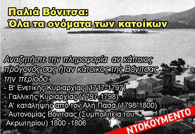 ΝΤΟΚΟΥΜΕΝΤΟ για την  Παλιά Βόνιτσα: Όλα τα ονόματα των κατοίκων