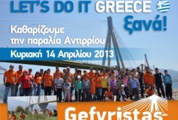 "Oι Gefyristas ""Let's do it Greece-2013"""