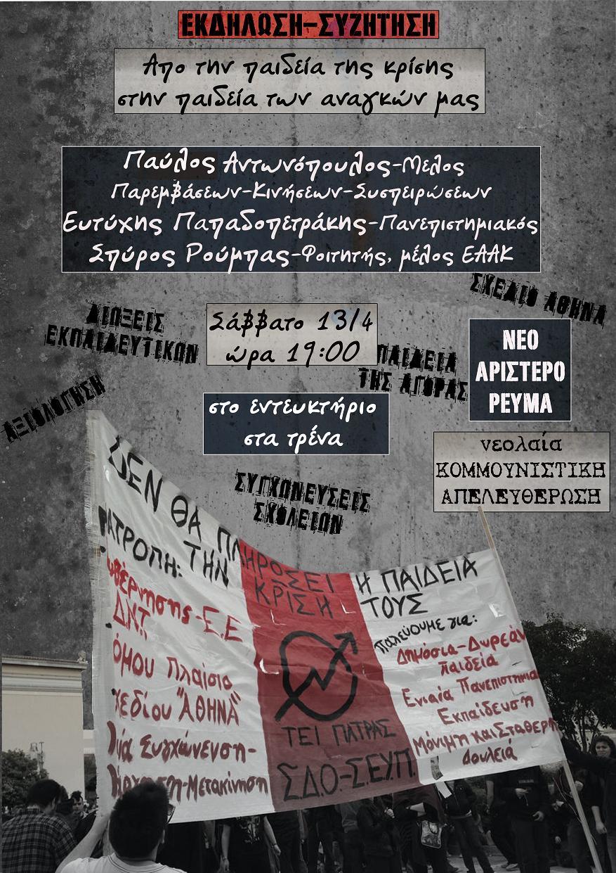 """Εκδήλωση με θέμα: """"Από την παιδεία της κρίσης στην παιδεία των αναγκών μας"""""""