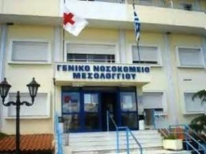SOS-ekpempei-to-nosokomeio-mesologgiou-1-315x236