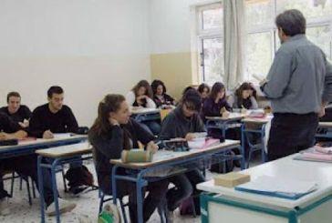 Γράμμα της B' ΕΛΜΕ προς τους μαθητές
