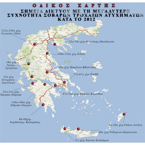 Το 23ο χλμ Αντιρρίου-Ιωαννίνων στα πιο επικίνδυνα σημεία του οδικού δικτύου