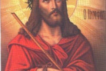 Πρόγραμμα Ιερών Ακολουθιών την Αγία και Μεγάλη Εβδομάδα στον Ιερό Ναό Αποστόλου Φιλίππου Γραμματικούς