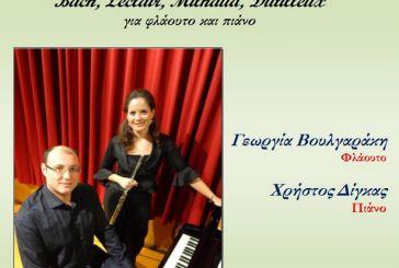Συναυλία μουσικής δωματίου στο Παπαστράτειο