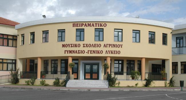 Το Μουσικό Σχολείο Αγρινίου υποδέχεται Σχολείο της Αλβανίας