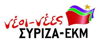 Οργανωτικό κάλεσμα της νεολαίας του ΣΥΡΙΖΑ Αγρινίου