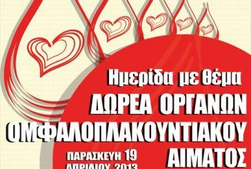 Εκδήλωση για τη δωρεά οργάνων