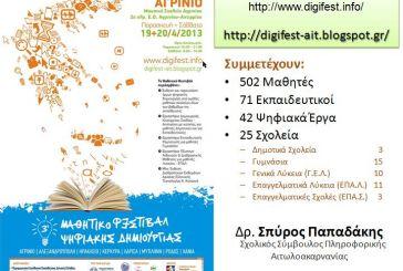 Με επιτυχία το Μαθητικό Φεστιβάλ Ψηφιακής Δημιουργίας