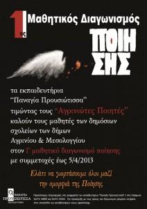 1ος Μαθητικός Διαγωνισμός Ποίησης Aγρινίου-Μεσολογγίου