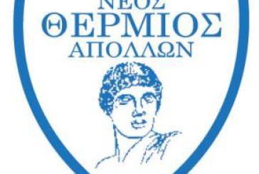 Εκδήλωση απόψε του Θέρμιου Απόλλωνα