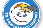 Το «Χαμόγελο του Παιδιού» στο Αγρίνιο ευχαριστεί για δωρεές