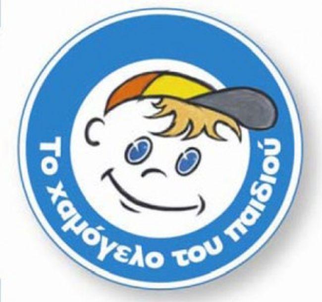 Αγρίνιο: «Το Χαμόγελο του Παιδιού» ευχαριστεί οικογένειες για την δωρεά τους