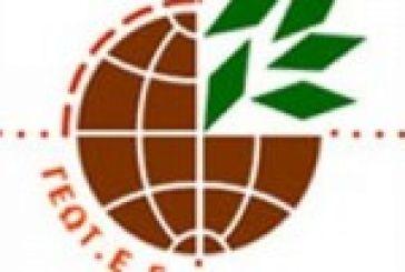 Το ΓΕΩΤ.Ε.Ε. καταγγέλει αποψίλωση της Περιφέρειας από υποδομές αγροτικής έρευνας