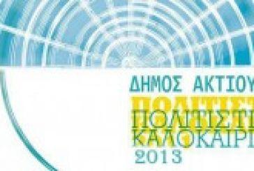 Προγραμματίζει τις καλοκαιρινές εκδηλώσεις ο δήμος Ακτίου-Βόνιτσας