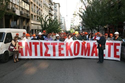 EKA: Καταδικάζει την απαγόρευση των μικρών διαδηλώσεων