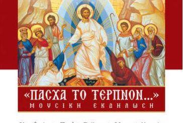 Μουσική εκδήλωση της Σχολής Βυζαντινής Μουσικής Αγρινίου