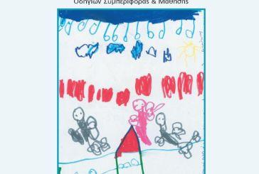 Παρουσίαση βιβλίου παιδοψυχολογίας Dr. Σήφη Κουράκη