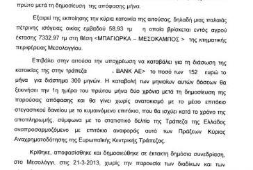 """Μεσολόγγι: 320.000 ευρώ """"κούρεμα"""" σε χρέος δανειολήπτριας"""