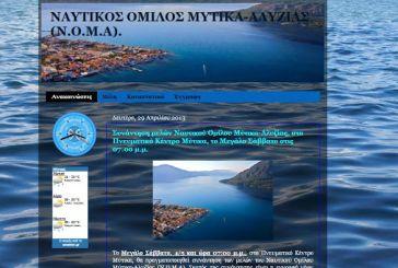 Επαναδραστηριοποιείται  ο Ναυτικός Όμιλος Μύτικα-Αλυζίας