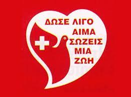 Εθελοντική Αιμοδοσία στο Πεδίο Βολής 132 ΣΜ