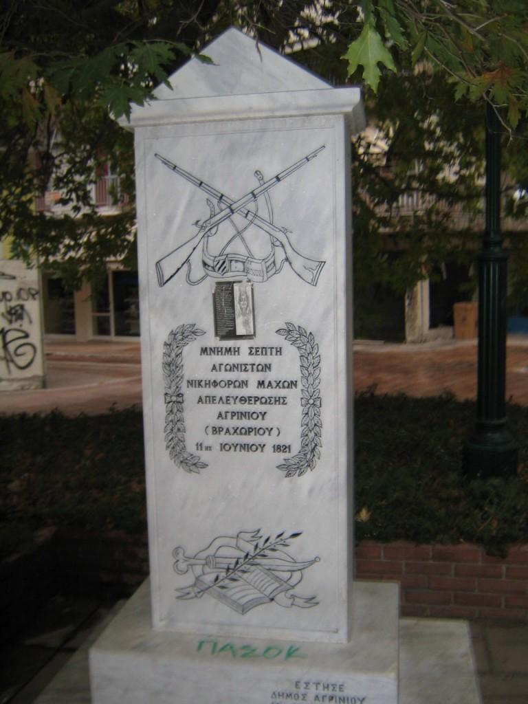 Εκδηλώσεις για την επέτειο της απελευθέρωσης του Αγρινίου (11η  Ιουνίου 1821)