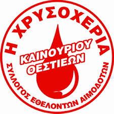 Εθελοντική αιμοδοσία στο Καινούργιο