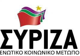 Eκδήλωση ΣΥΡΙΖΑ στη Ναύπακτο