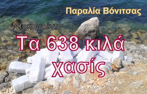 635 κιλά χασίς στα βράχια της Βόνιτσας