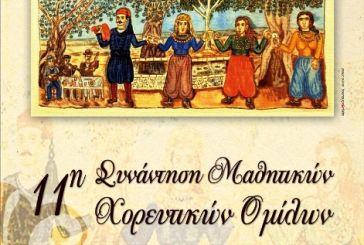 11η Συνάντηση Μαθητικών Χορευτικών Ομίλων στο Θεατράκι Αιτωλικού