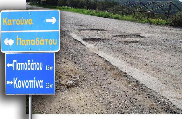 Σε δρόμο καρμανιόλα έχει μετατραπεί το επαρχιακό οδικό  δίκτυο Παπαδάτου, Κωνωπίνα, Κατούνα!