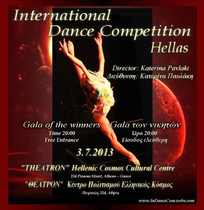 Σε διεθνή διαγωνισμό κλασσικού μπαλέτου η ΓΕΑ