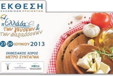 Ποιοτικά ελληνικά προϊόντα… «φυτρώνουν» στο Σύνταγμα